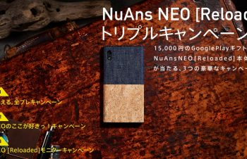 NuAns NEOトリプルキャンペーン開始