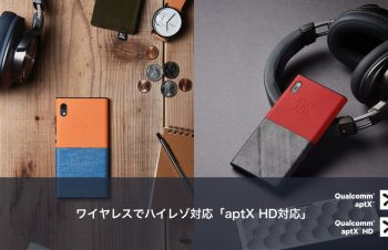 aptX HDとソニーヘッドフォンの新製品でワイヤレスオーディオを高音質に