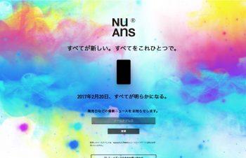 [NuAns NEO]2月20日、すべてが明らかになる。
