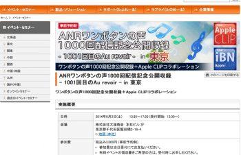 「ANRワンボタンの声1000回配信記念公開収録 – 1001回目のAu revoir – in 東京」に参加します