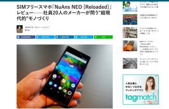 NuAns NEO [Reloaded] 先行実機レビューが続々と公開