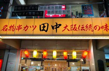 大手居酒屋チェーンとしては初、禁煙施策を開始した「串カツ田中」へ行ってみた件