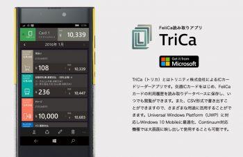 NuAns NEOの本領発揮、ICカード読み取りアプリ「TriCa」リリース