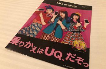 UQ mobile、だぞっ
