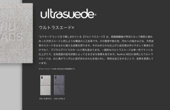 東レ「Ultrasuede®」とNuAnsのコラボレーションが実現