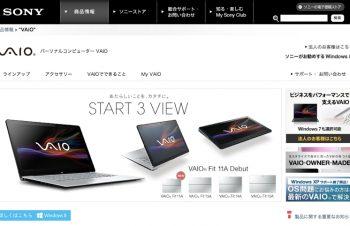 SonyはVAIOを売るべきではない(なかった)