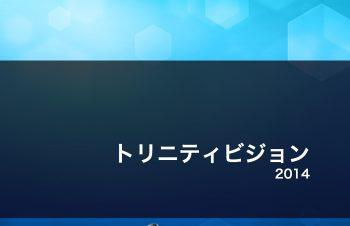 トリニティビジョン2014