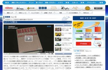 テレビ東京「ワールドビジネスサテライト」でSimplism次元シリーズのものづくりが取り上げられる