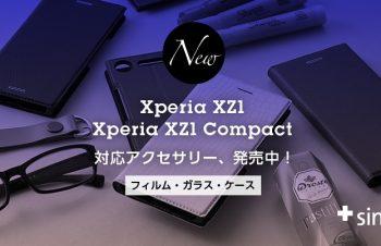 Xperia XZ1/XZ1 Compact対応ラインナップ登場