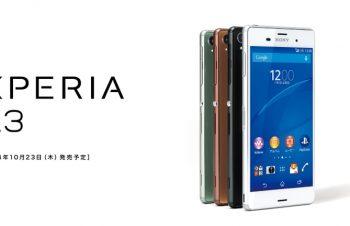 完成度の高さはiPhoneにも劣らないXperia Z3、3キャリアから登場