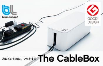 The CableBoxがグッドデザイン賞受賞