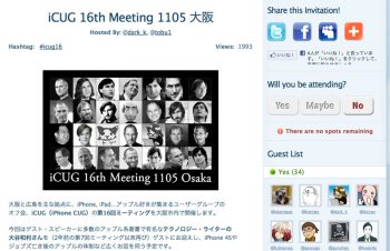 第16回iPhone Creative Users Group(iPhoneCUG)に参加。