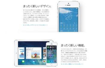 iOS 7の劇的なデザイン変更は、ユーザーが選ぶようにはできなかったのか。