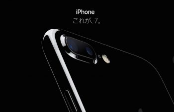 iPhone 7/7 Plusに対応したアクセサリーがたくさん登場