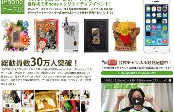 iPhoneケース展、横浜赤レンガ倉庫で開催中。