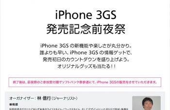 「iPhone 3GS」発売記念前夜祭開催