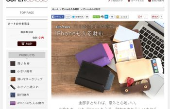 iPhoneも入る財布には、iPhone型バッテリーも入る必然