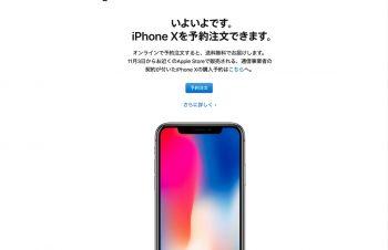 iPhone X予約争奪戦