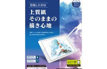 【全46商品徹底調査】おすすめのiPad用保護フィルム10選!