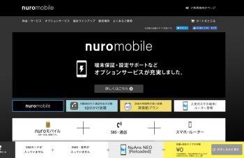 新しくなったnuroモバイルでNuAns NEO [Reloaded]取扱開始