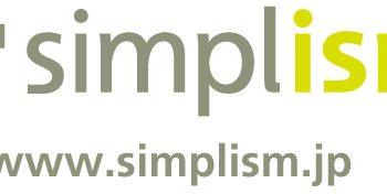 シンプルの中にプラスを、Simplismの話:その2