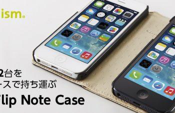 「この発想はなかった」iPhone 2台収納ケース登場