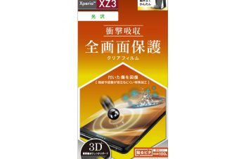 XperiaXZ3 衝撃吸収 自己治癒 TPU 液晶保護フィルム