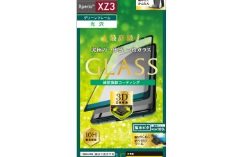 Xperia XZ3 立体成型シームレスガラス – グリーン