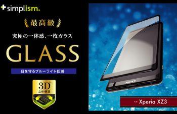 Xperia XZ3 ブルーライト低減立体成型シームレスガラス