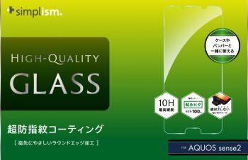 AQUOS sense2 液晶保護強化ガラス