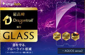 AQUOS sense2 Dragontrail ブルーライト低減 アルミノシリケートガラス
