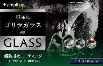 AQUOS sense2 Gorillaアルミノシリケートガラス