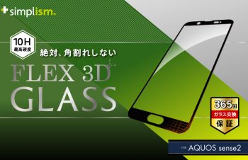 AQUOS sense2 [FLEX 3D] 立体成型フレームガラス