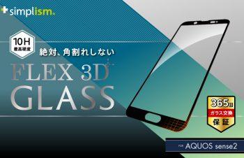 AQUOS sense2 [FLEX 3D] ブルーライト低減 立体成型フレームガラス
