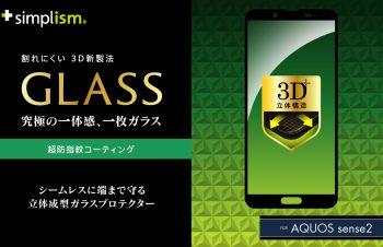 AQUOS sense2 立体成型シームレスガラス