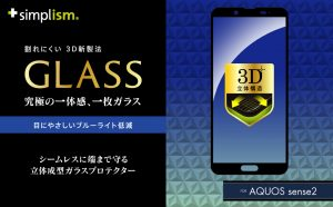 AQUOS sense2 立体成型シームレス ブルーライト低減ガラス