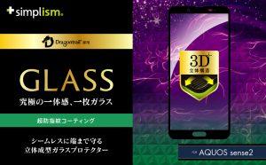 AQUOS sense2 Dragontrail 立体成型シームレスガラス