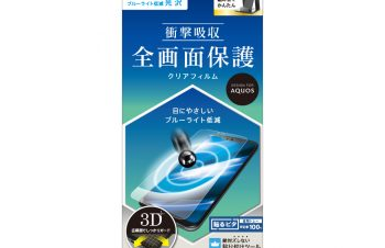 AQUOS zero 衝撃吸収 ブルーライト低減 TPU 液晶保護フィルム