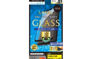 AQUOS zero ブルーライト低減立体成型シームレスガラス