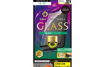AQUOS zero Dragontrail 立体成型シームレスガラス
