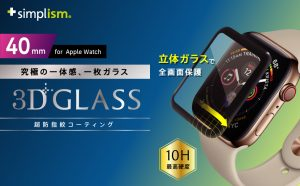 Apple Watch Series 6/5/4/SE(40mm)立体成型シームレスガラス