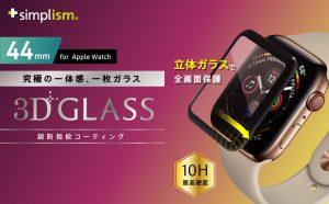 Apple Watch 6/5/4/SE(44mm)立体成型シームレスガラス