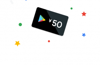 「Google Payで支払って賞品を当てよう」キャンペーンがおいしい
