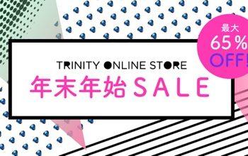 トリニティ、iPhone耐衝撃ケースやモバイルバッテリー、バッグなど最大65%オフになる「Trinity Online Store 年末年始セール」を開始