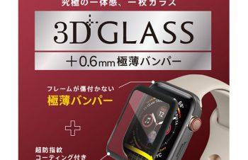 Simplism、Apple Watch Series 4対応「ガラスプロテクター」+「バンパーケース」セット