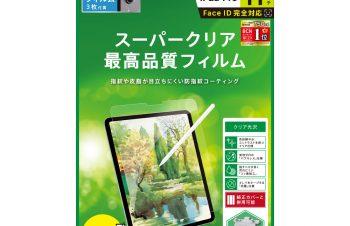iPad Pro 11インチ 液晶保護フィルム
