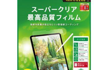 iPad Pro 12.9インチ 第3世代 液晶保護フィルム
