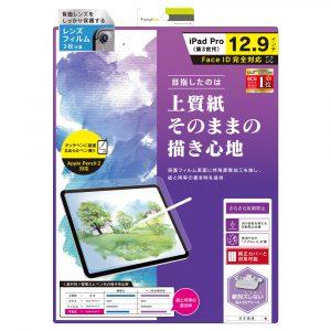 iPad Pro 12.9インチ 第3世代 / 第4世代 液晶保護フィルム 上質紙そのままの書き心地