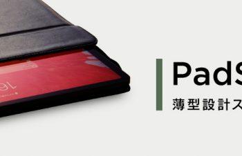 iPad Pro 11インチ [PadSleeve] スリーブケース