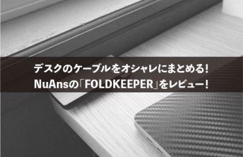 デスクのケーブルをオシャレにまとめる!NuAnsの「FOLDKEEPER」をレビュー!